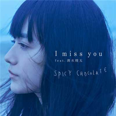 I miss you (featuring 清水翔太)