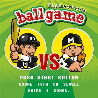 Take me out to the ball game 〜あの・・一緒に観に行きたいっス。お願いします!〜
