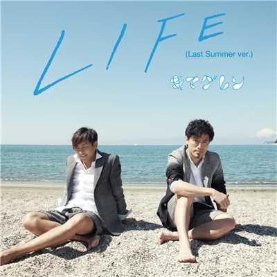 LIFE (Last Summer ver.)/キマグレン   歌詞・試聴・音楽ダウンロード 【mysound】