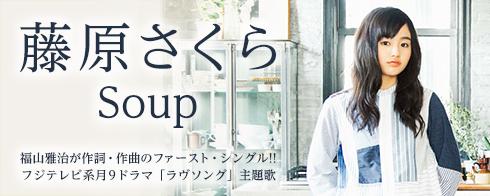 20歳のシンガーソングライター\u201c藤原さくら\u201d初のシングルは、自身がヒロインとして出演しているフジテレビ系月9ドラマ「ラヴソング」主題歌。福山雅治が作詞・作曲を